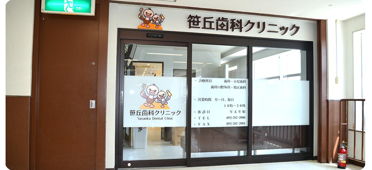 《公式・ネット予約》笹丘歯科・小児歯科クリニック